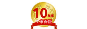 安心工事保証10年