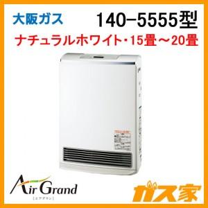 大阪ガスガスファンヒーターAirGrand(エアグラン)140-5555型