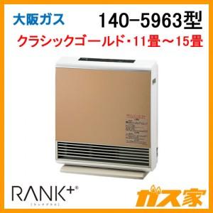 大阪ガスガスファンヒーターRANK+(ランクプラス)140-5963型 クラシックゴールド