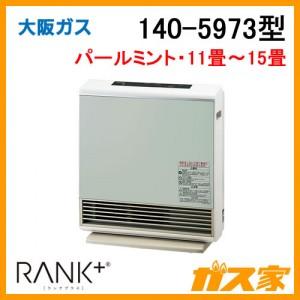 大阪ガスガスファンヒーターRANK+(ランクプラス)140-5973型