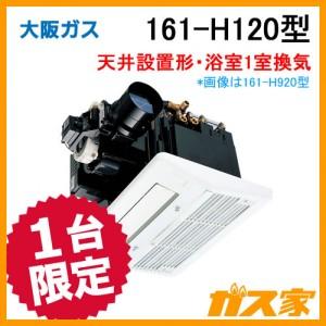 大阪ガスミストカワック161-H120