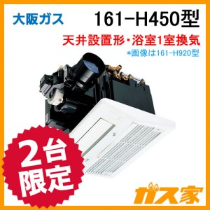 大阪ガスカワック161-H450