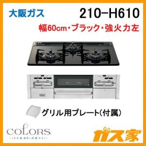 大阪ガスガスビルトインコンロCOLORS(カラーズ)Hシリーズ210-H610