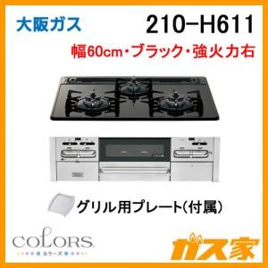 大阪ガスガスビルトインコンロCOLORS(カラーズ)Hシリーズ210-H611