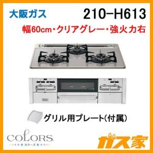 大阪ガスガスビルトインコンロCOLORS(カラーズ)Hシリーズ210-H613