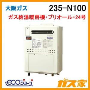 大阪ガスエコジョーズガス給湯暖房機235-N100