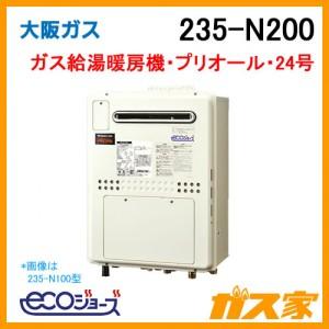 大阪ガスエコジョーズガス給湯暖房機235-N200