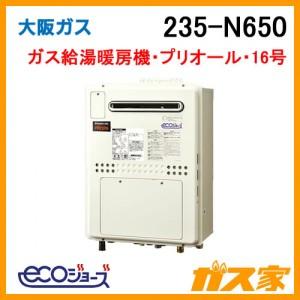 大阪ガスエコジョーズガス給湯暖房機235-N650