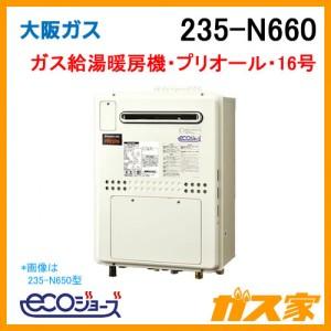大阪ガスエコジョーズガス給湯暖房機235-N660