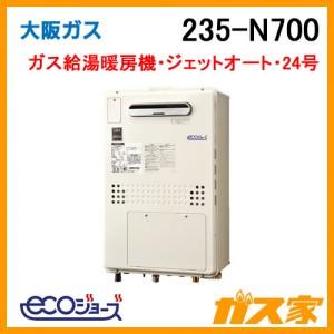 大阪ガスエコジョーズガス給湯暖房機235-N700