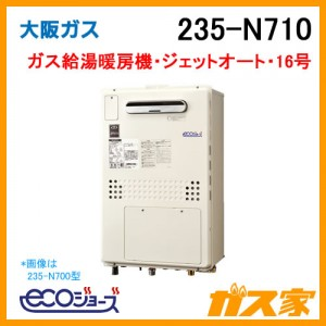 大阪ガスエコジョーズガス給湯暖房機235-N710