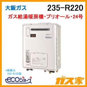 大阪ガスエコジョーズガス給湯暖房機235-R220