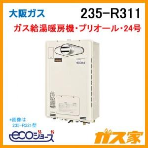 大阪ガスエコジョーズガス給湯暖房機235-R311