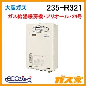 大阪ガスエコジョーズガス給湯暖房機235-R321