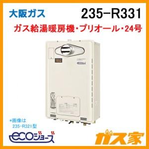 大阪ガスエコジョーズガス給湯暖房機235-R331