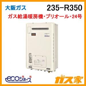 大阪ガスエコジョーズガス給湯暖房機235-R350