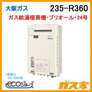 大阪ガスエコジョーズガス給湯暖房機235-R360