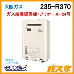 大阪ガスエコジョーズガス給湯暖房機235-R370