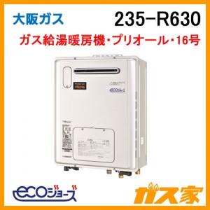 大阪ガスエコジョーズガス給湯暖房機235-R630