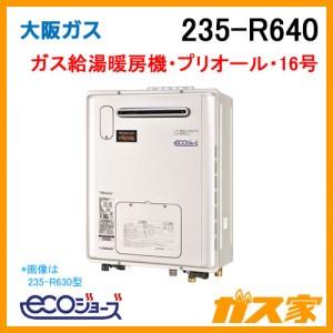 大阪ガスエコジョーズガス給湯暖房機235-R640
