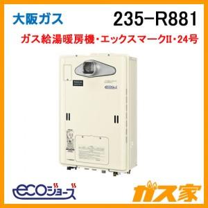 大阪ガスエコジョーズガス給湯暖房機235-R881