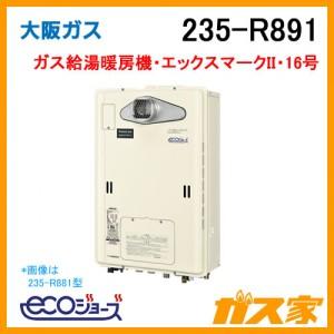 大阪ガスエコジョーズガス給湯暖房機235-R891