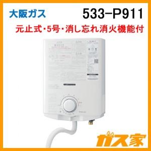 大阪ガス元止式小型瞬間湯沸器533-P911
