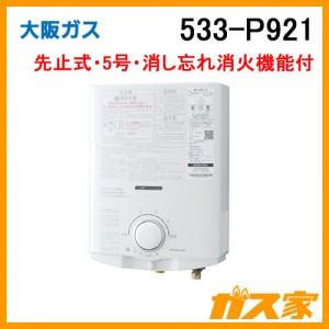 大阪ガス先止式小型瞬間湯沸器533-P921型