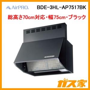 AirPRO製レンジフードBDE-3HL-AP7517BK
