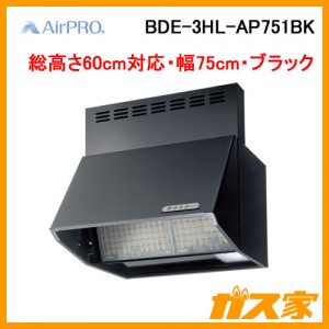 AirPRO製レンジフードBDE-3HL-AP751BK