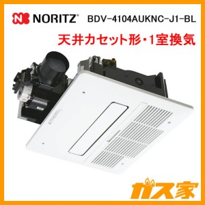 ノーリツ天井カセット形浴室暖房乾燥機BDV-4104AUKNC-J1-BL