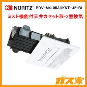 ノーリツ天井カセット形ミスト機能付浴室暖房乾燥機BDV-M4105AUKNT-J2-BL