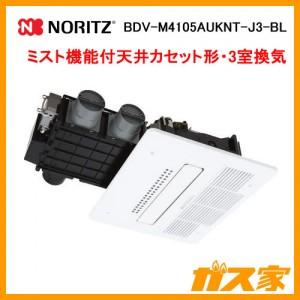 ノーリツ天井カセット形ミスト機能付浴室暖房乾燥機BDV-M4105AUKNT-J3-BL