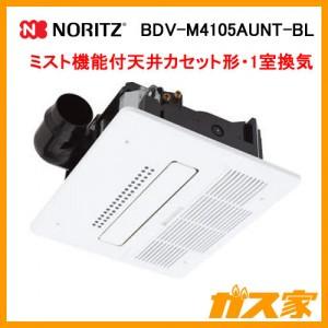ノーリツ天井カセット形ミスト機能付浴室暖房乾燥機BDV-M4105AUNT-BL