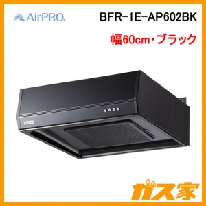 AirPRO製レンジフードBFR-1E-AP602BK
