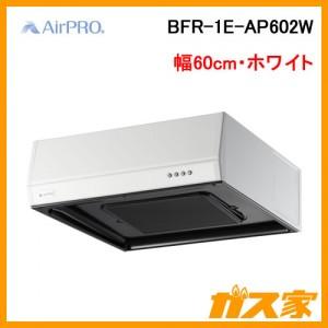 AirPRO製レンジフードBFR-1E-AP602W