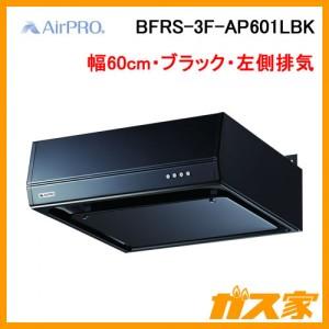 AirPRO製レンジフードBFRS-3F-AP601LBK