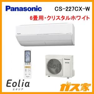 パナソニックルームエアコンEolia(エオリア)Xシリーズ17年度モデルCS-227CX-W