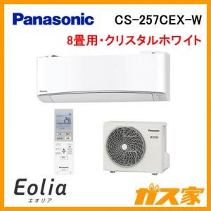パナソニックルームエアコンEolia(エオリア)EXシリーズ17年度モデルCS-257CEX-W