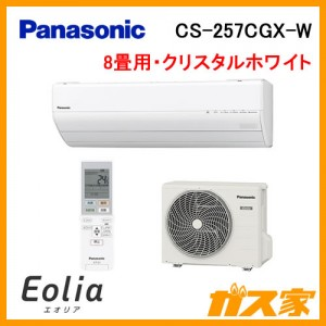 パナソニックルームエアコンEolia(エオリア)GXシリーズ17年度モデルCS-257CGX-W