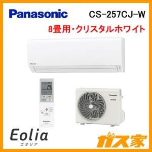 パナソニックルームエアコンEolia(エオリア)Jシリーズ17年度モデルCS-257CJ-W