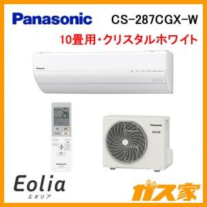 パナソニックルームエアコンEolia(エオリア)GXシリーズ17年度モデルCS-287CGX-W