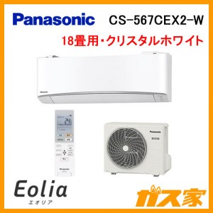 パナソニックルームエアコンEolia(エオリア)EXシリーズ17年度モデルCS-567CEX2-W