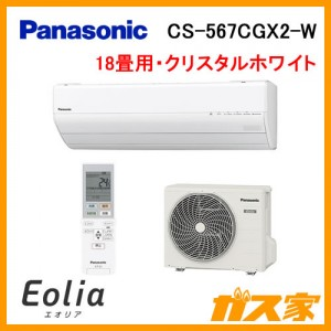 パナソニックルームエアコンEolia(エオリア)GXシリーズ17年度モデルCS-567CGX2-W