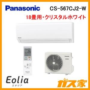 パナソニックルームエアコンEolia(エオリア)Jシリーズ17年度モデルCS-567CJ2-W