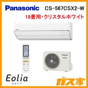 パナソニックルームエアコンEolia(エオリア)SXシリーズ17年度モデルCS-567CSX2-W