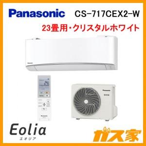 パナソニックルームエアコンEolia(エオリア)EXシリーズ17年度モデルCS-717CEX2-W