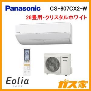 パナソニックルームエアコンEolia(エオリア)Xシリーズ17年度モデルCS-807CX2-W