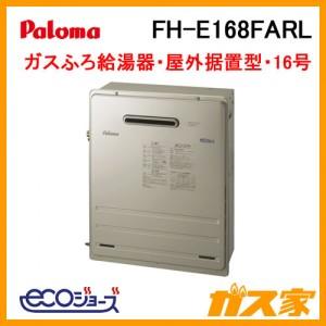 パロマエコジョーズガスふろ給湯器FH-E168FARL