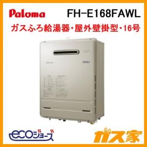 パロマエコジョーズガスふろ給湯器FH-E168FAWL